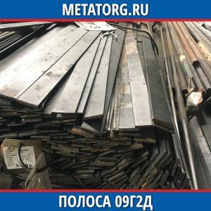 Полоса 09Г2Д