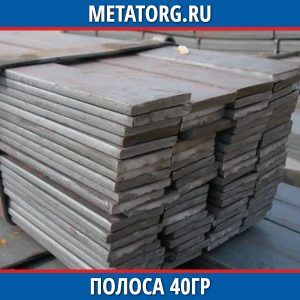 Полоса 40ГР